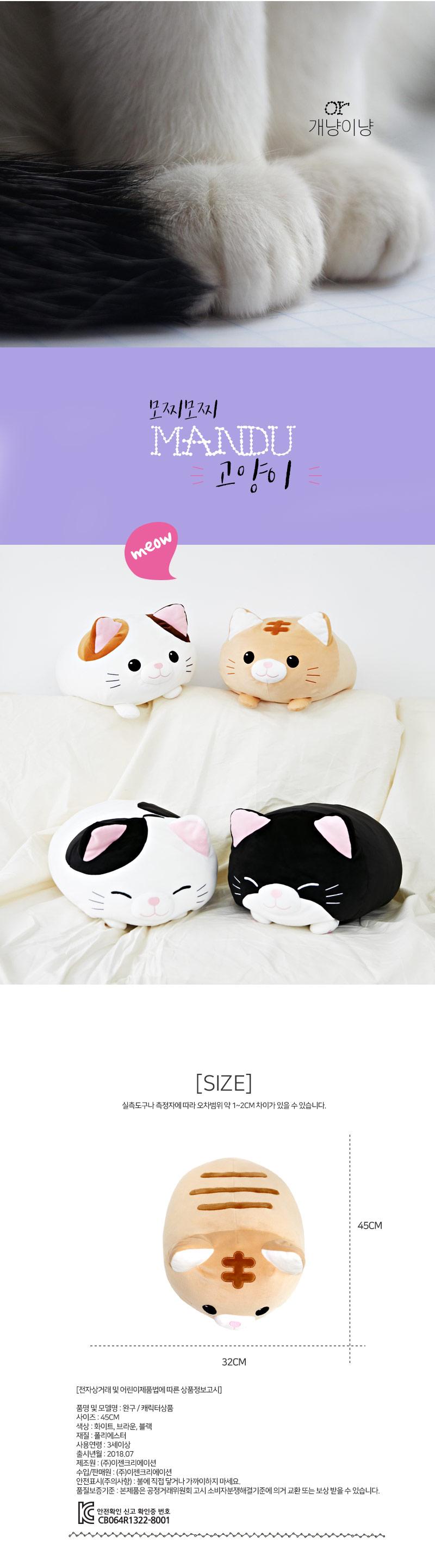 모찌모찌 만두 고양이 인형 샴고양이 50CM - 이젠돌스, 26,000원, 애니멀인형, 고양이 인형