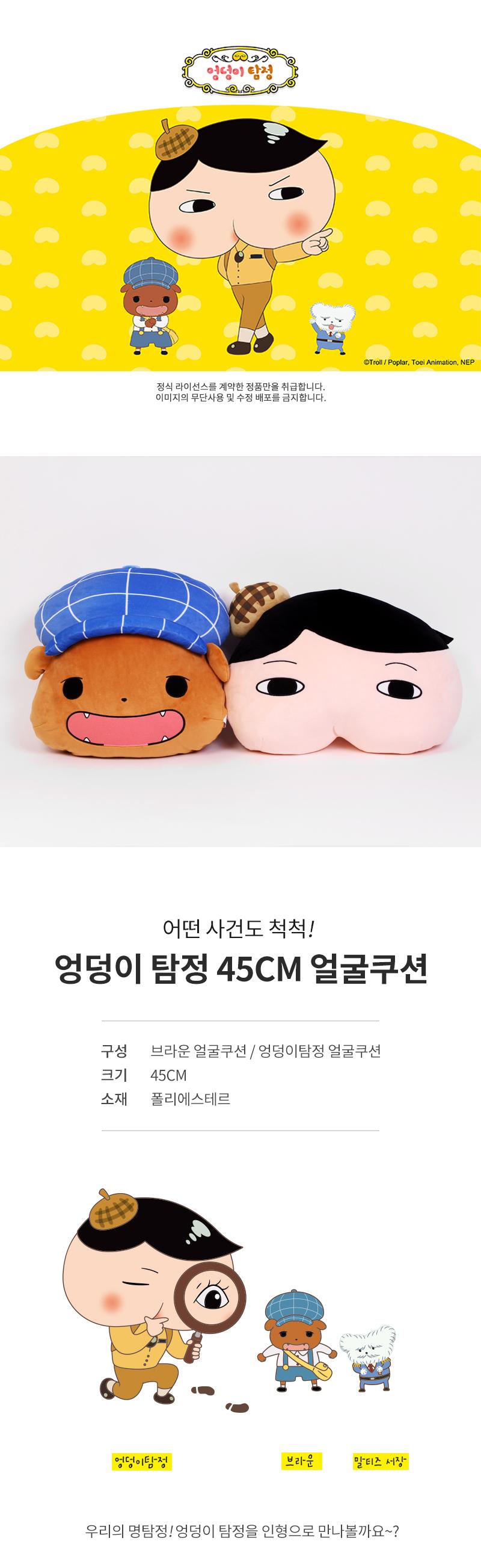 엉덩이탐정쿠션(얼굴) 45CM - (주) 이젠크리에이션, 29,040원, 캐릭터인형, 기타 캐릭터 인형