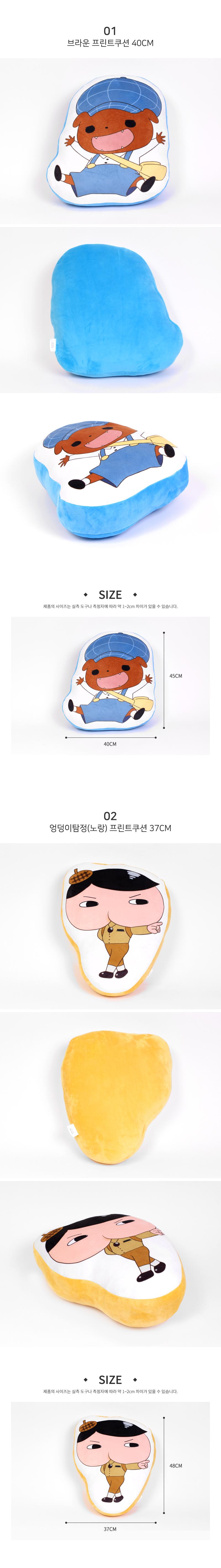 엉덩이탐정 라인프린트쿠션 - (주) 이젠크리에이션, 31,900원, 캐릭터인형, 기타 캐릭터 인형