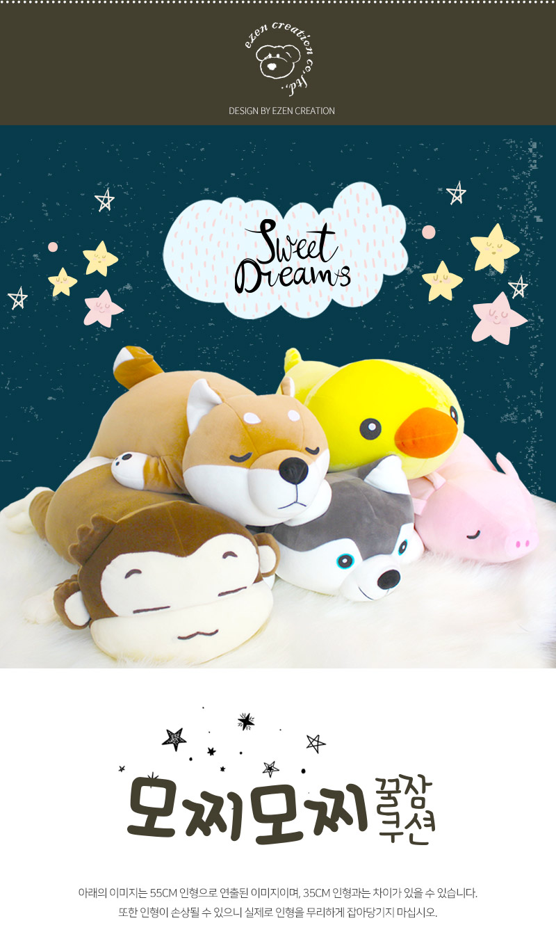 모찌모찌 꿀잠쿠션 곰 50CM 동물인형 - 이젠돌스, 25,000원, 캐릭터인형, 기타 캐릭터 인형