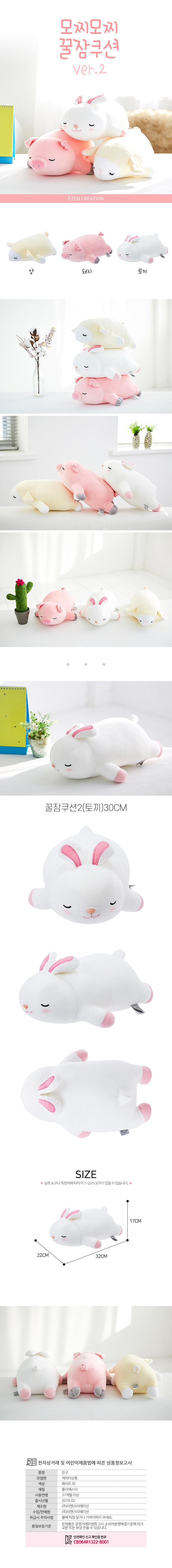 모찌모찌 꿀잠쿠션 Ver.2 토끼 동물인형 30CM - 이젠돌스, 14,000원, 애니멀인형, 기타 동물 인형