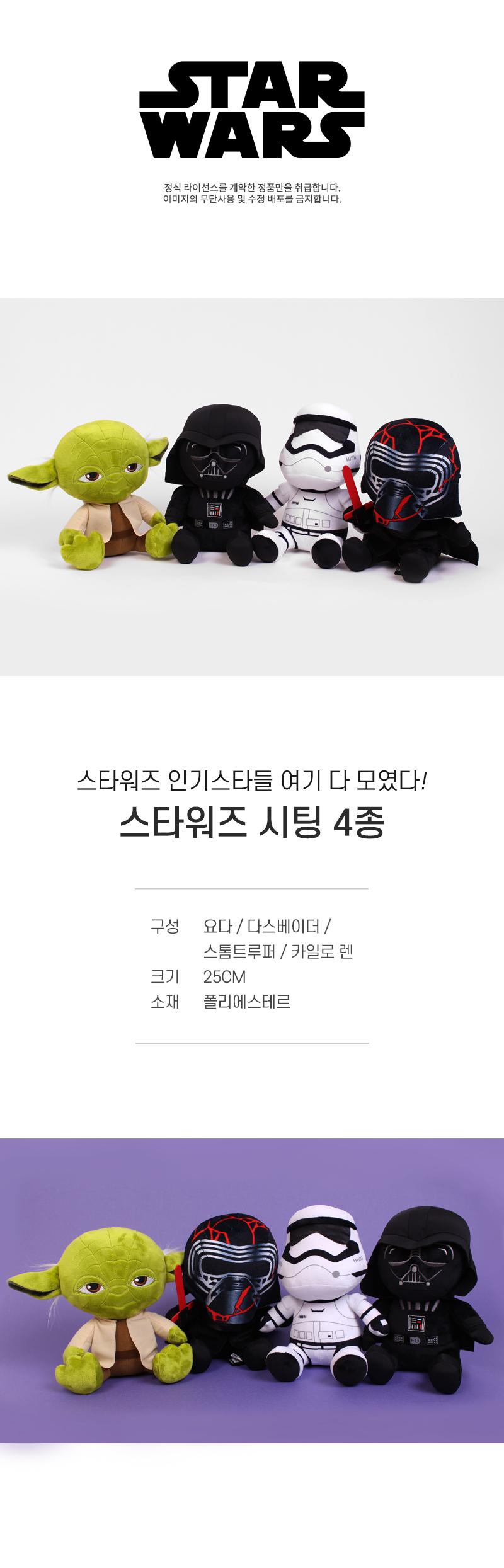 스타워즈 요다 시팅 25CM 봉제인형 - (주) 이젠크리에이션, 15,500원, 캐릭터인형, 기타 캐릭터 인형