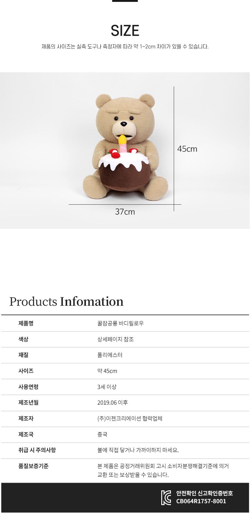 19곰테드 촛불이 켜지는 생일케이크 봉제인형 - 이젠돌스, 40,000원, 캐릭터인형, 기타 캐릭터 인형