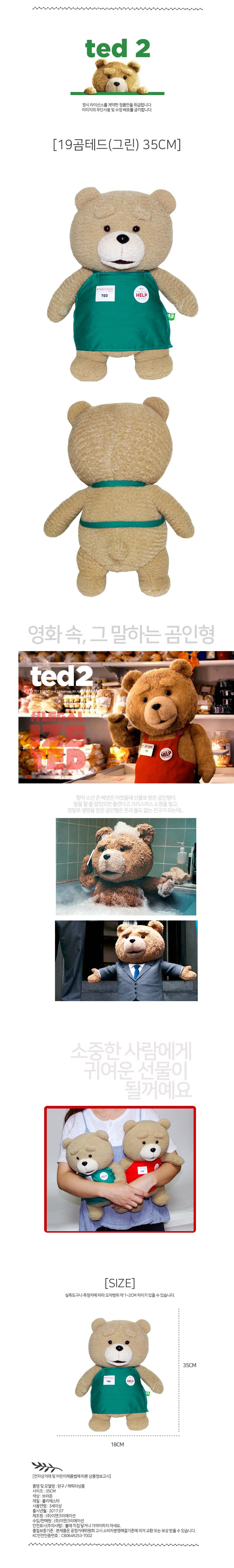 TED2 영화 속 테드 곰인형 선물 35CM 그린18,000원-이젠돌스키덜트/취미, 패브릭인형, 캐릭터인형, 기타 캐릭터 인형바보사랑TED2 영화 속 테드 곰인형 선물 35CM 그린18,000원-이젠돌스키덜트/취미, 패브릭인형, 캐릭터인형, 기타 캐릭터 인형바보사랑