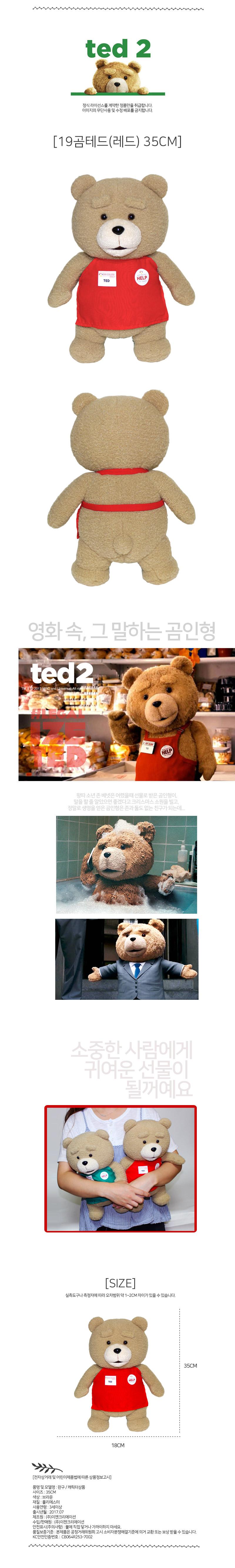 TED2 영화 속 테드 곰인형 선물 35CM 레드18,000원-이젠돌스키덜트/취미, 패브릭인형, 캐릭터인형, 기타 캐릭터 인형바보사랑TED2 영화 속 테드 곰인형 선물 35CM 레드18,000원-이젠돌스키덜트/취미, 패브릭인형, 캐릭터인형, 기타 캐릭터 인형바보사랑