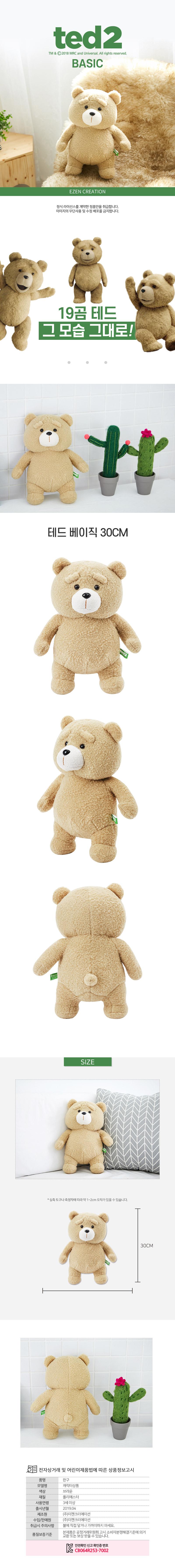 19곰테드 기본 베이직 테드 곰인형 30CM - 이젠돌스, 16,000원, 캐릭터인형, 기타 캐릭터 인형