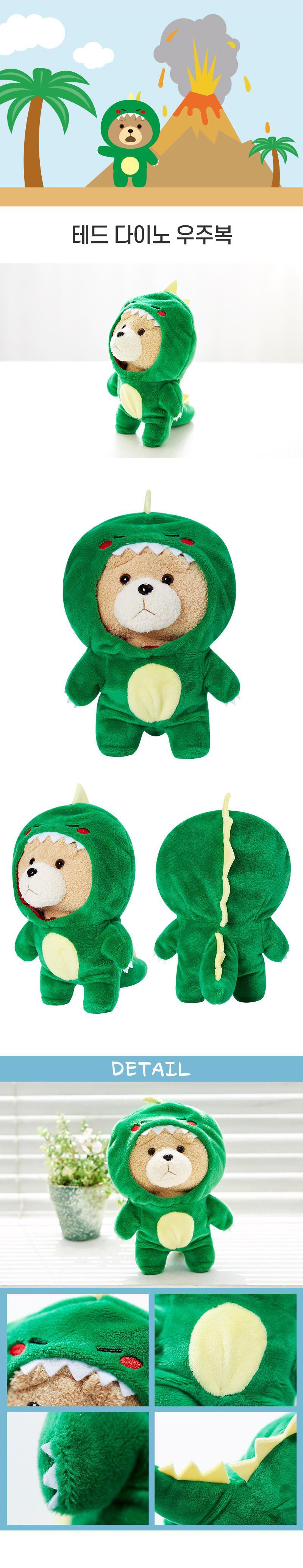 19곰테드 동물옷 공룡 다이노 우주복 캐릭터 인형 - 이젠돌스, 14,000원, 캐릭터인형, 기타 캐릭터 인형
