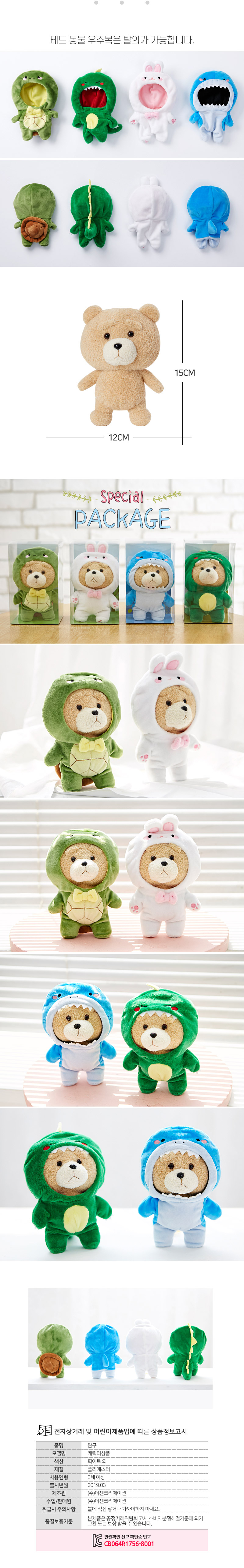 19곰테드 동물옷 거북이 꼬북 우주복 캐릭터 인형 - 이젠돌스, 14,000원, 캐릭터인형, 기타 캐릭터 인형