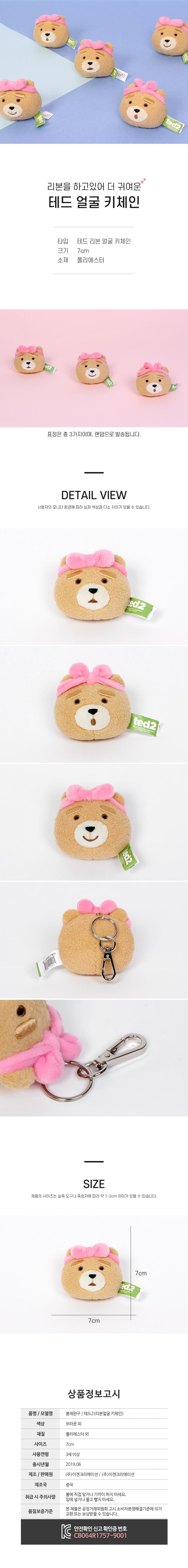 19곰테드 귀여운 리본을 한 테드 얼굴 키링 키체인 - 이젠돌스, 5,000원, 캐릭터인형, 기타 캐릭터 인형